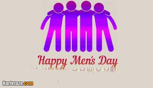 متن تبریک روز جهانی مرد به پدرم و برادرم 2020 + عکس نوشته