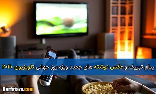 پیام تبریک و عکس نوشته های جدید ویژه روز جهانی تلویزیون 2020