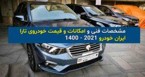 مشخصات فنی و امکانات و قیمت خودروی تارا ایران خودرو با عکس