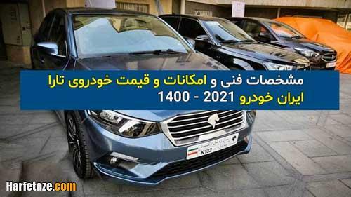 مشخصات فنی و امکانات و قیمت خودروی تارا ایران خودرو 2021 - 1400 + تصاویر