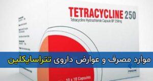 موارد مصرف و عوارض داروی تتراسایکلین