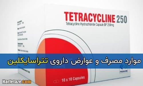 موارد مصرف تتراسایکلین