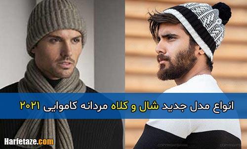 انواع مدل جدید شال و کلاه مردانه کاموایی ۲۰۲۱