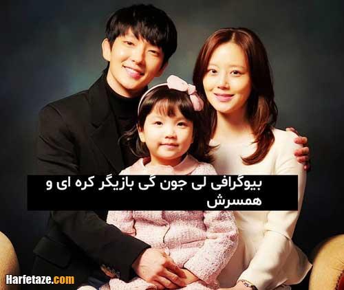 همسر لی جون گی بازیگر کره ای