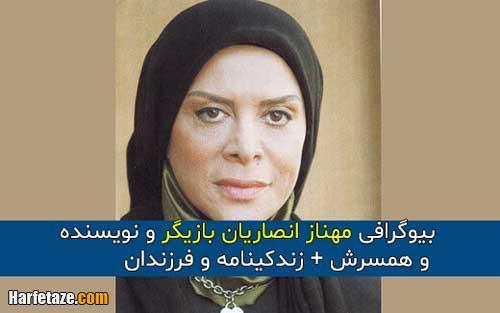 بیوگرافی مهناز انصاریان بازیگر و همسرش + زندگینامه و عکس های جدید