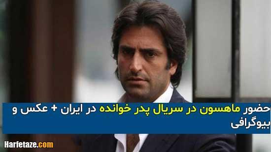 اولین تجربه بازیگری ماهسون در سریال پدر خوانده در ایران + عکس