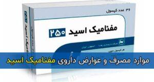 موارد مصرف و عوارض داروی مفنامیک اسید