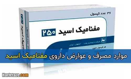 موارد مصرف داروی مفنامیک اسید
