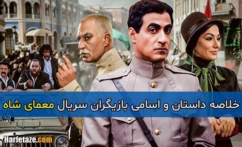خلاصه داستان و اسامی بازیگران سریال معمای شاه