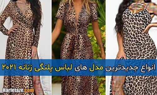 انواع جدیدترین مدل های لباس پلنگی زنانه 2021