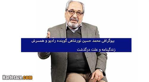 بیوگرافی محمد حسین نورشاهی گوینده رادیو و همسرش + زندگینامه و علت درگذشت