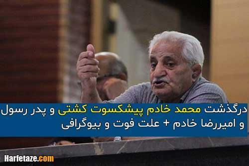 درگذشت محمد خادم پیشکسوت کشتی + علت فوت و بیوگرافی