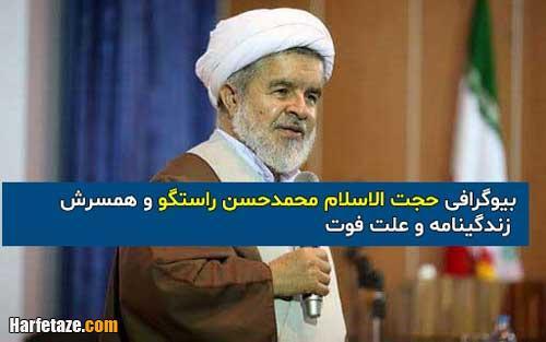 بیوگرافی حجت الاسلام محمدحسن راستگو و همسرش + زندگینامه و علت فوت