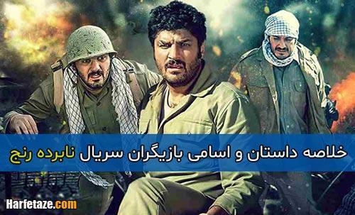 خلاصه داستان و اسامی بازیگران سریال نابرده رنج