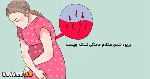 علل پریودی در زمان بارداری چیست؟ + پریود شدن هنگام حاملگی نشانه چیست