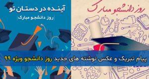 پیام تبریک و عکس نوشته های جدید روز دانشجو ویژه ۹۹