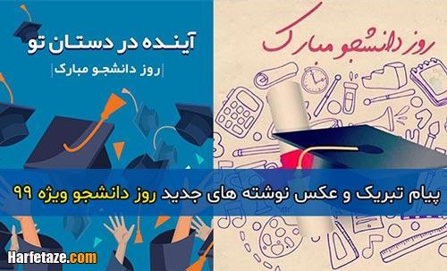 روز دانشجو ویژه 99