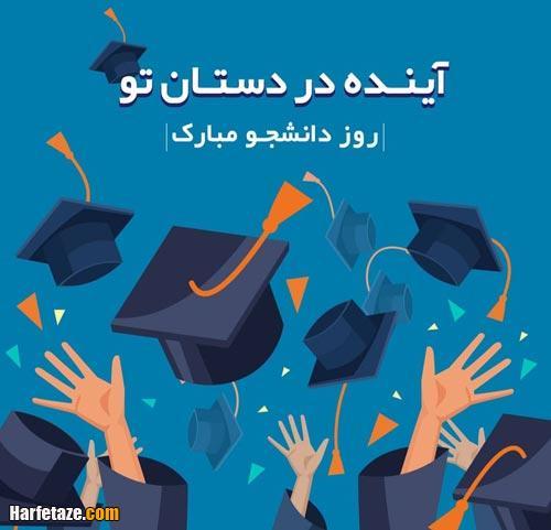 پیام تبریک و عکس نوشته های جدید روز دانشجو ویژه 99