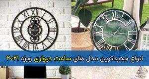 انواع جدیدترین مدل های ساعت دیواری ویژه ۲۰۲۱