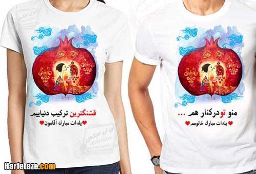 تیشرت با طرح یلدایی عاشقانه برای دختر