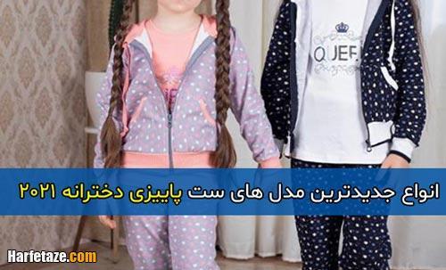 ست پاییزی دخترانه 2021
