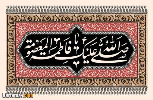 متن تسلیت و عکس پروفایل ویژه شهادت حضرت معصومه ۹۹