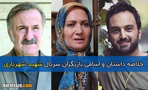 خلاصه داستان و اسامی بازیگران سریال شهید شهریاری