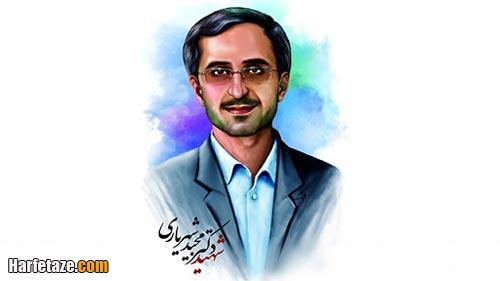 نقاشی شهید شهریاری