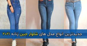 جدیدترین انواع مدل های شلوار جین زنانه ۲۰۲۱