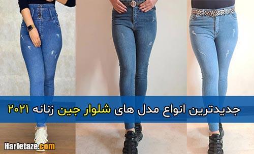 جدیدترین انواع مدل های شلوار جین زنانه 2021