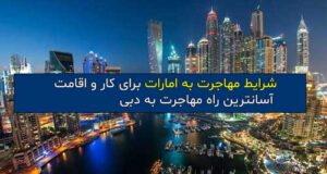 شرایط مهاجرت به امارات برای کار و اقامت + آسانترین راه مهاجرت