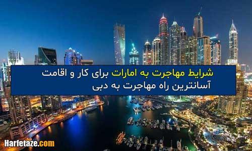 شرایط مهاجرت به امارات برای کار و اقامت + آسانترین راه مهاجرت به دبی