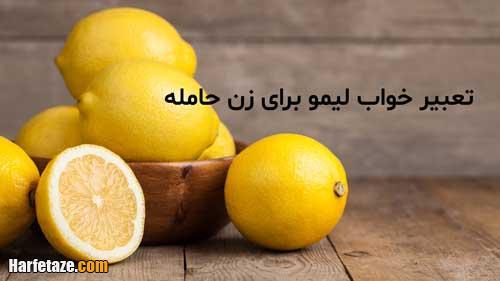 تعبیر خواب لیمو برای زن حامله