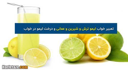 تعبیر خواب لیمو چیست | تعبیر دیدن انواع لیمو و درخت لیمو در خواب