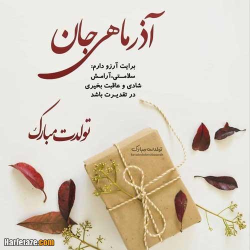 متن تبریک تولد همسر آذر ماهی و متولد آذر +عکس نوشته تولدت مبارک همسر آذر ماهی