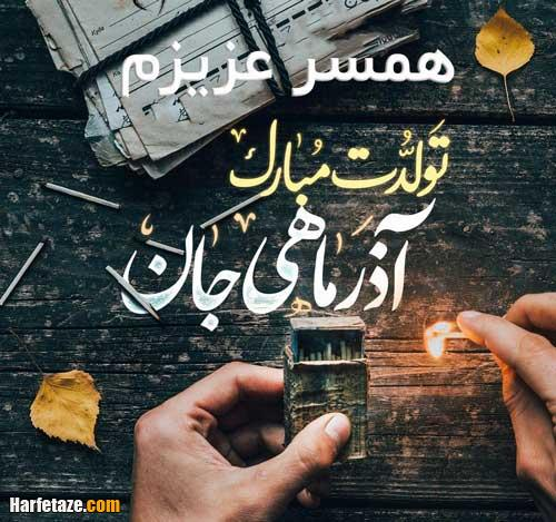عکس نوشته و متن تبریک تولد همسر آذر ماهی و متولد آذر + تصاویر