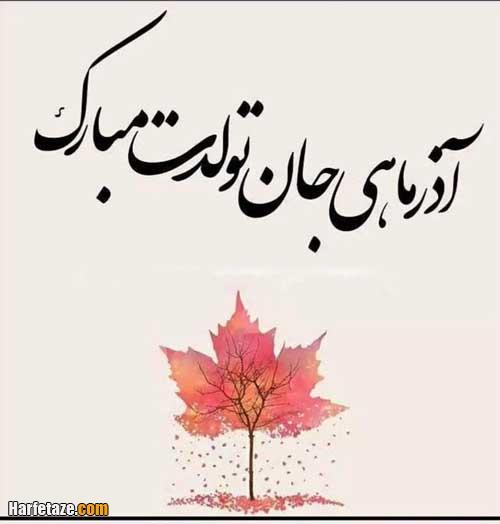 عکس نوشته تولدت مبارک همسر آذر ماهی ام