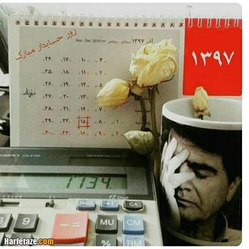 تبریک روز حسابدار ویژه 99
