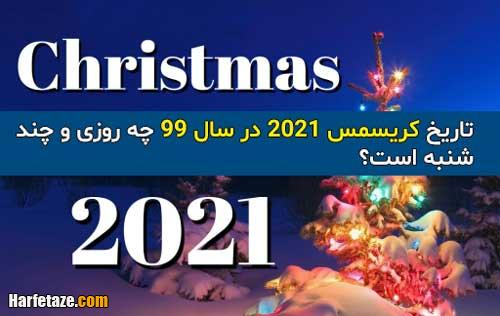 تاریخ کریسمس 2021 در سال 99 چه روزی و چند شنبه است؟ + تاریخ کریسمس ۲۰۲۱