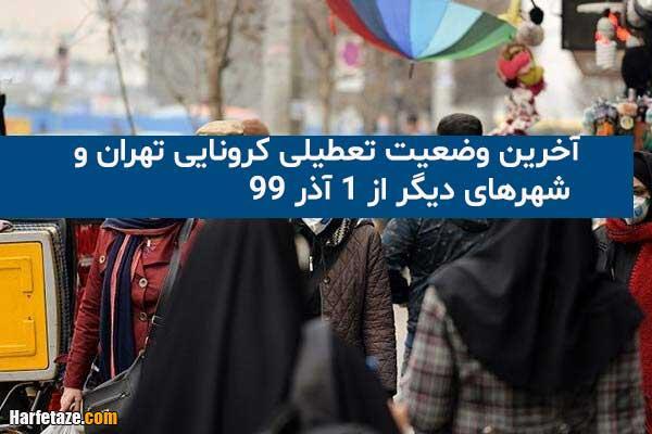 آخرین وضعیت تعطیلی کرونایی تهران و شهرهای دیگر از 1 آذر 99