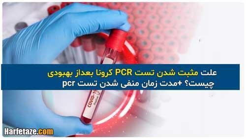علت مثبت شدن تست PCR کرونا بعداز بهبودی چیست؟ +مدت زمان منفی شدن