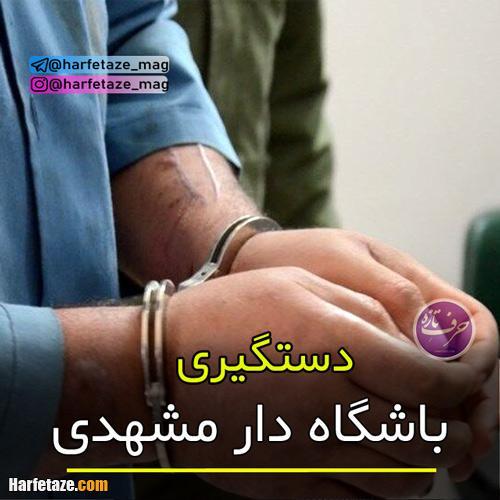 توهین باشگاه دار مشهدی