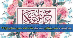 پیام تبریک و عکس پروفایل جدید ویژه ولادت امام حسن عسکری (ع) ۹۹