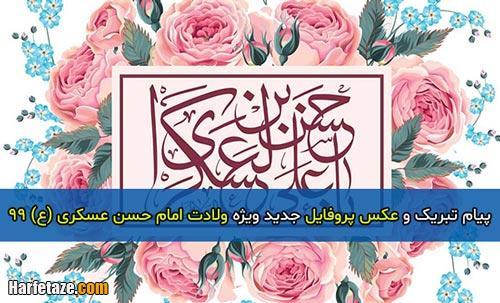 پیام تبریک و عکس پروفایل جدید ویژه ولادت امام حسن عسکری (ع) 99