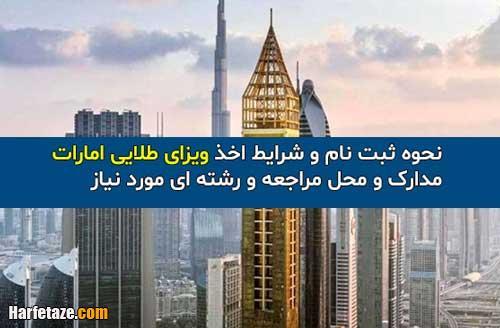 نحوه ثبت نام و چگونگی اخذ ویزای طلایی امارات + مدارک و محل مراجعه