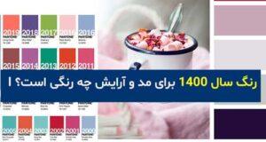 رنگ سال ۱۴۰۰ برای مد و آرایش و عید نوروز چه رنگی است؟