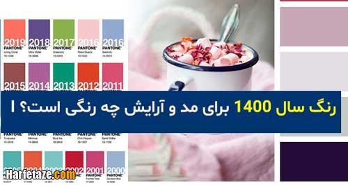 رنگ سال 1400 برای مد و آرایش و عید نوروز چیست؟ + رنگ سال ۱۴۰۰ چیست