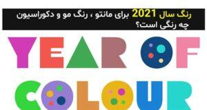 رنگ سال ۲۰۲۱ برای مانتو و رنگ مو چه رنگی است؟