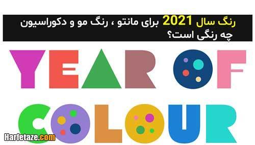 رنگ سال 2021 برای مانتو و رنگ مو چه رنگی است؟