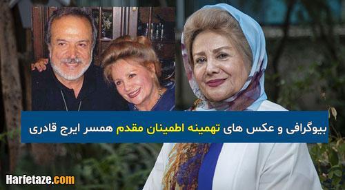 بیوگرافی و عکس های تهمینه اطمینان مقدم همسر ایرج قادری با علت مرگ +زندگینامه